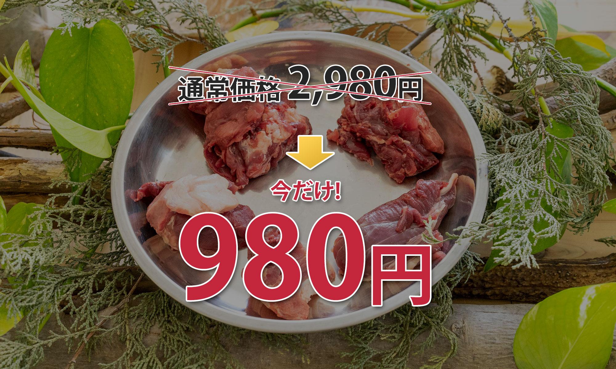 ペット用ジビエ 鹿肉